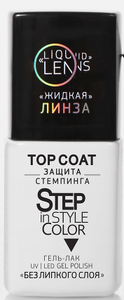 Топ DL Step Top Coat Жидкая линза